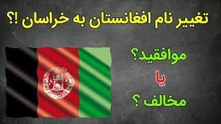 خبر فوری   تغییر نام افغانستان به خراسان !؟