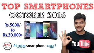 Top Smartphones (Rs.5,000-Rs.30,000) - October 2016 | TAMIL TECH