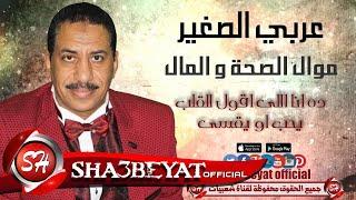 عربى الصغير موال الصحة والمال 2016 حصريا على شعبيات Araby Elsogayer Else7a W Elmal