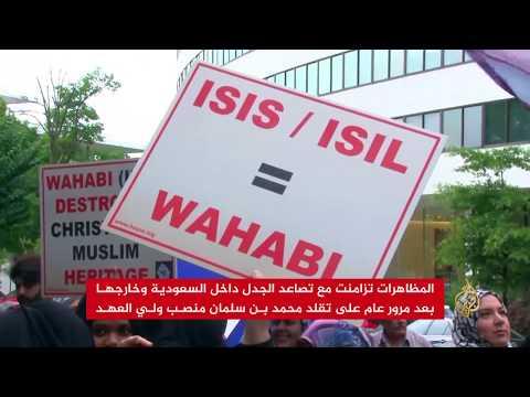 مظاهرة بواشنطن تنديدا بسياسات السعودية القمعية  - نشر قبل 2 ساعة