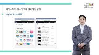 [47강] SNS 마케팅채널 활용 사례