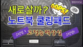 노트북 쿨링패드 (쿨러) 고정핀 고장수리 / 대체 고정…