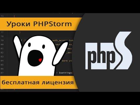 Уроки PHPStorm. Бесплатная лицензия на все IDE от JetBrains.