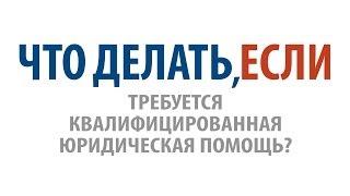 Что делать, если требуется квалифицированная юридическая помощь?(, 2013-11-27T12:02:19.000Z)