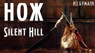 Как сделать Silent Hill нож из бумаги. Мастер класс оригами, видео урок