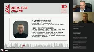 Вебинар INTRA-TECH ONLINE