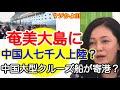 【有本香】奄美大島に 中国人七千人上陸?中国大型クルーズ船が寄港?