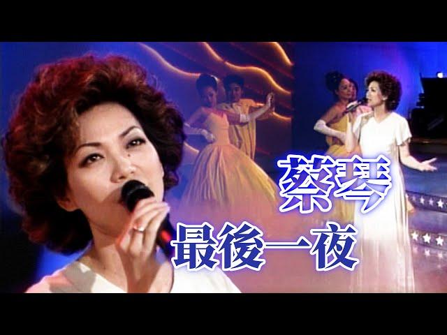 蔡琴-最後一夜