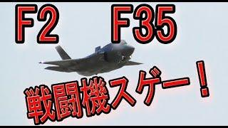 すげーな!航空祭 築城基地2018 F2 F35