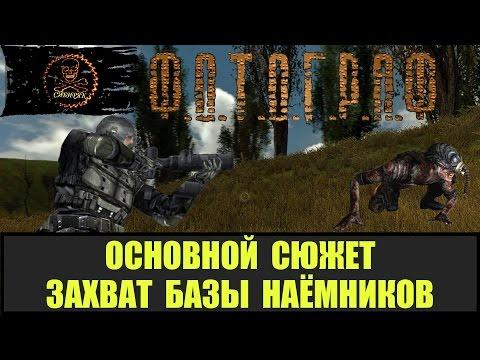 STALKER ФОТОГРАФ Основной сюжет Атака на базу наёмников в колхозе Червоне Дышло.
