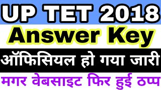 UPTET 2018 Official Answer Key कब होगा जारी | Study Channel