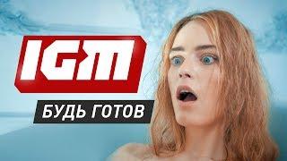 IGM - Будь Готов