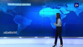 النشرة الجوية الأردنية من رؤيا 16-12-2018