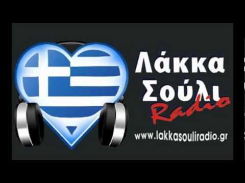 Λάκκα Σούλι Radio - Made in Greece (Αφιέρωμα Σ.Καζαντζίδης)