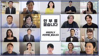 한국영화가 여러분의 안부를 묻습니다. #REPLY