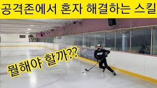 아이스하키 선수가 공격존에서 꼭해야할 스킬
