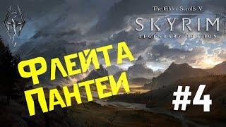 Флейта Пантеи. Сага о Бардах #4. Прохождение Скайрим. The Elder Scrolls V Skyrim Perkus Maximus
