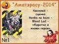 аниме 03 Аматэрасу 2014 Косплей сценка 1   Henka no kaze   Blood Lad   =Коротко о жизни героев= смотреть бесплатно