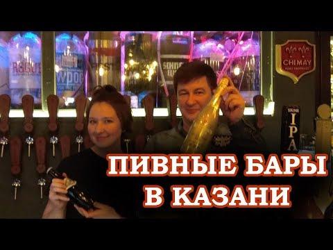 Пивные бары в Казани