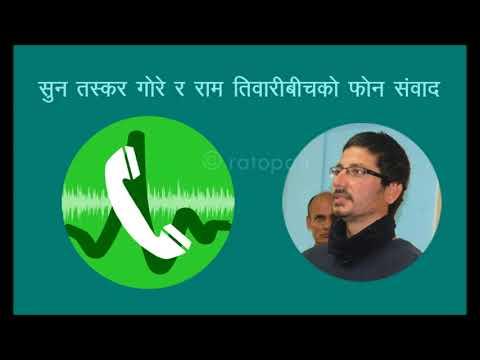 सुन तस्कर गोरे र राम तिवारीबीचको फोन संवाद (Gore & Ram Tiwari)