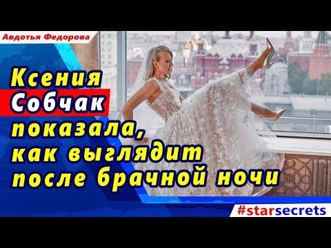 🔔 Ксения Собчак показала, как выглядит после брачной ночи