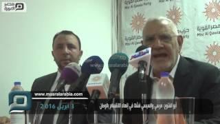 مصر العربية | أبو الفتوح: مرسي والسيسي فشلا في إنهاء الانقسام بالوطن