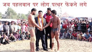 #5 Kushti || पहलवान पर लोग पत्थर फेंकने लगे || Bajrangi Pahalwan (Nepal) || Nepal vs India