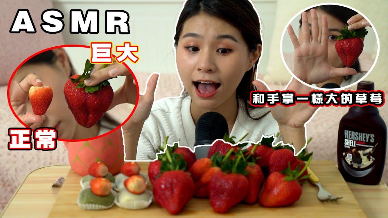 【ASMR小吃播】巨大草莓!和手掌一樣大顆的草莓   Strawberry