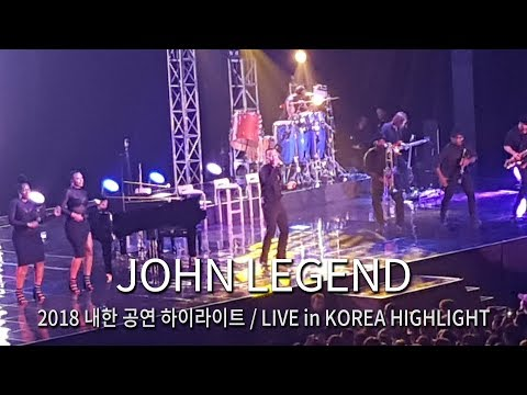'John Legend(존 레전드)' LIVE 2018 in KOREA HIGHLIGHT [180315 DARKNESS AND LIGHT TOUR]