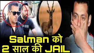 Salman Khan Blackbuck Case: Salman Khan को हुई 2 साल की Jail, Final Decision | Salman Khan दोषी