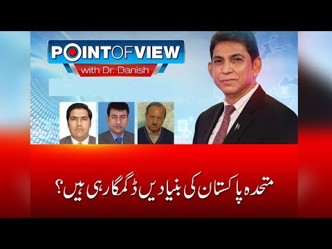 MQM situation and Karachi politics | Point of View | 11 April 2018 | 24 News HD