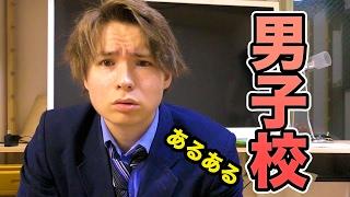 偏差値44男子校あるある11選!!   PDS thumbnail