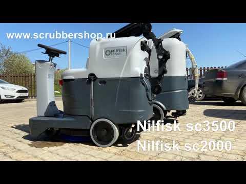 Nilfisk SC3500, Nilfisk SC2000