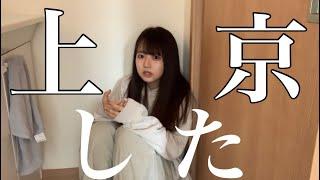 【ルームツアー】都内二人暮しぼっち女子高生のお部屋紹介しちゃいます
