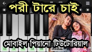 Pori Tare Chai | পরী টারে চাই Bangla Piano Tutorial