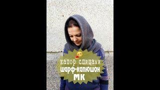 Капор спицами /Шарф- капюшон \ Мастер класс