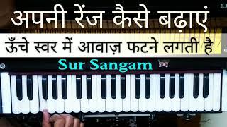 ऊँचा गाने के लिये अपना गला कैसे बनाये # Sur Sangam Harmonium notes in hindi