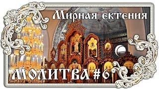 видео: Мирная ектения #6  Православие - ПЕСНЯ и ТЕКСТ