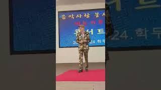 월미도 음악사랑 봉사단 재능기부 콘서트 가수 이대호 (타이틀곡)-세월열차 (기성곡)진성-가지마