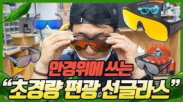 안경 위에 쓰는 편광선글라스! 까미노 피토가 입고됐습니다. 모든 저시력자를 위한 고글! - sunglasses on glasses, CAMINO FITO