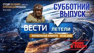 Еще одна порция ВАЖНЕЙШИХ новостей World of Warships / ГОЛОС + ТЕКСТ!