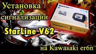 Установка сигнализации StarLine V62 на мотоцикл(Установка производилась на Kawasaki er6n. В этом видео, я покажу как просто установить сигнализацию на мотоцикл...., 2016-03-01T18:31:25.000Z)