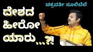 Chakravarthy Sulibele speech on  Yuva brigade - ಚಕ್ರವರ್ತಿ ಸೂಲಿಬೆಲೆ ಭಾಷಣ