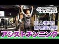 【背中の筋トレ!】アシストチンニングの正しい使い方や筋肉効果の説明