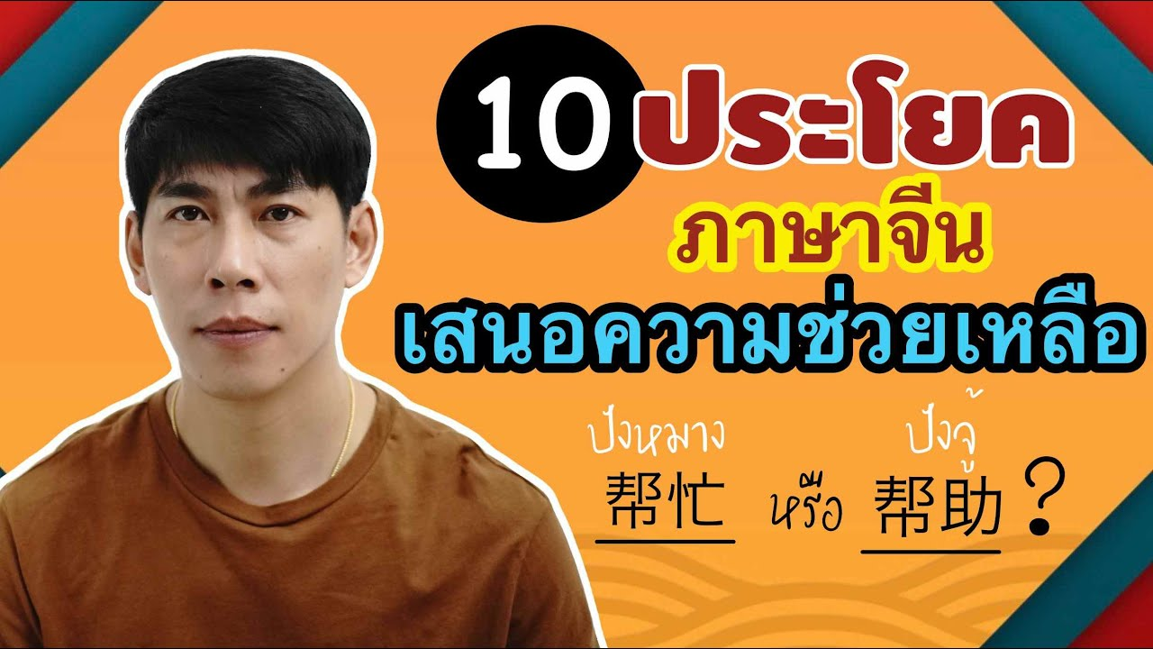 10 ประโยคเสนอความช่วยเหลือ ภาษาจีน
