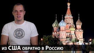 После 15 лет в США обратно в Россию. Культурный шок