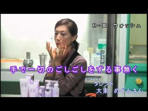 R-Ⅲ PerfectFace 大東めぐみさんインタビュー
