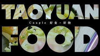 [桃園 中壢] 充滿浪漫因子的「Couple 好食。好物」夢幻早午餐X選物店 thumbnail