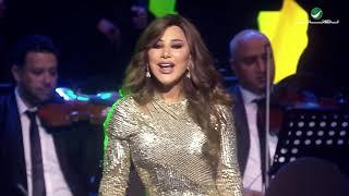 Najwa Karam ...  Ya Bayi | نجوى كرم … يا بيي - حفل أبها 2019