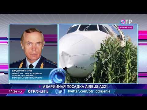 Аварийная посадка в Жуковском. ОТРажение, 15.08.2019